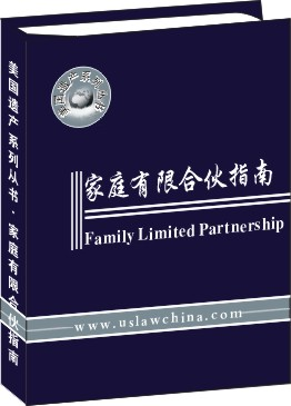 家庭有限合夥指南--Family Limited Partnership